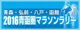 青函圏マラソン