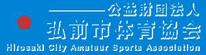弘前体育協会