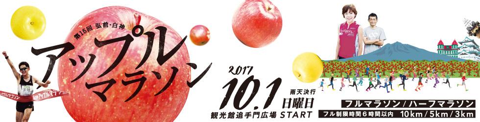 第15回弘前・白神アップルマラソン【公式】