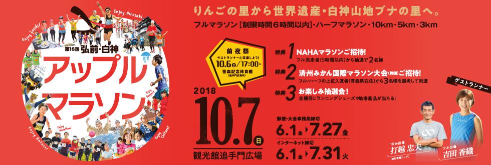 第16回弘前・白神アップルマラソン【公式】