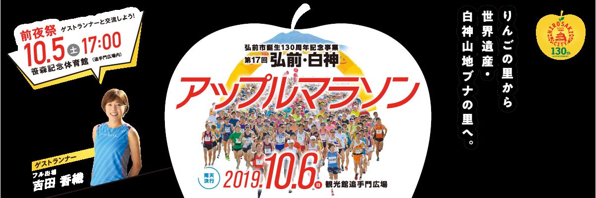 第17回弘前・白神アップルマラソン【公式】