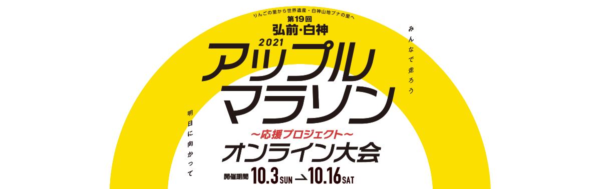 第19回 弘前・白神アップルマラソンオンライン大会【公式】